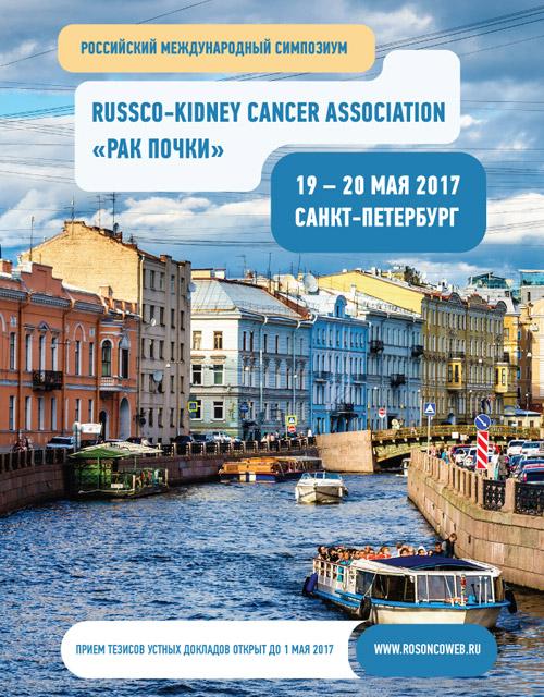 Russian International Kidney Cancer Symposium Russco Kidney Cancer Association May 19 20 2017 Saint Petersburg Russia