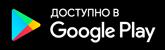 Доступно в GooglePlay