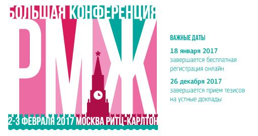 Большая конференция RUSSCO «Рак молочной железы» (2-3 февраля 2017, Москва)